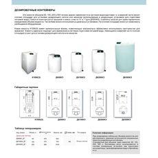 Дозировочный контейнер ДК100К3, фото , изображение 2